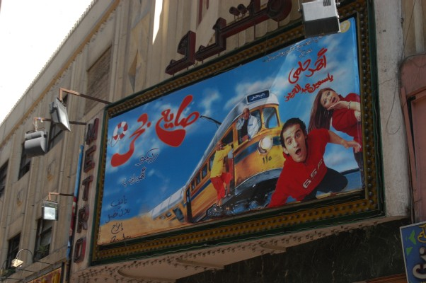 Cairo Movie Theater, Egypt